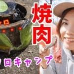 【女子ソロキャンプ】安売りインスタントコンロで1人焼肉デイキャンプ♪