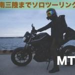 [モトブログ]南三陸にソロツーリング #1 [motoblog]