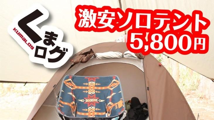 激安ソロ用テント!!フィールドキャンプドーム100を初張り!!