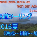 北海道ツーリング2016 夏 Episode10-4(晩成~釧路・旭川)
