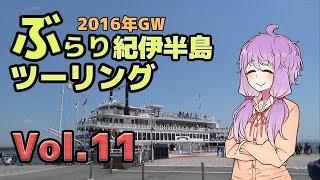 【ボイスロイド車載】2016年GW ぶらり紀伊半島ツーリング vol.11【終】
