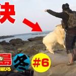 「真冬の無人島」2泊3日釣った魚で0円サバイバル生活#6