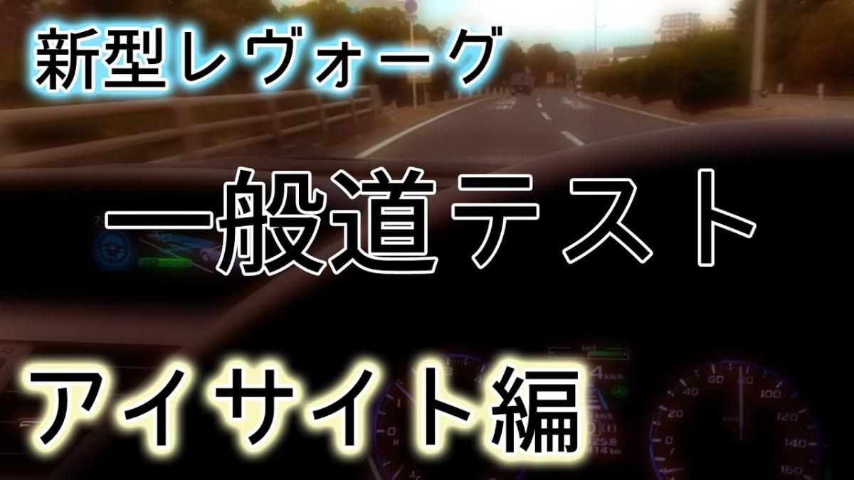 新型アイサイト 一般道テスト アイサイトツーリングアシスト(D型レヴォーグ1.6)