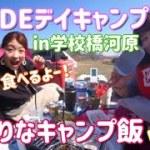 姉妹DEデイキャンプin学校橋河原vol.1〜青空の下であおりなクッキング〜