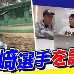 【横浜DeNAキャンプ】宮﨑敏郎の独特な打撃フォームを映像で解説!