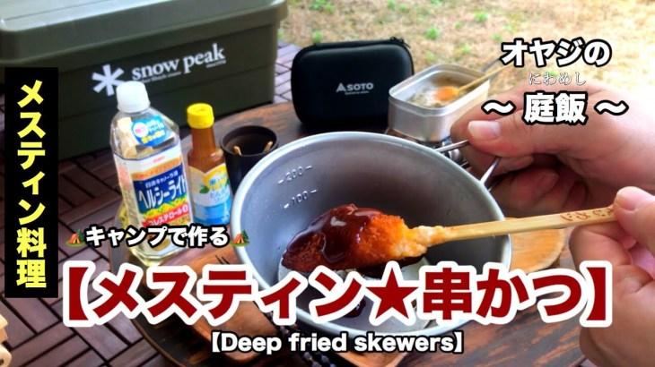 【メスティン料理】キャンプで作るメスティン串かつ!オヤジの庭飯 ★ Deep fried skewers★