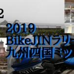 【九州四国ツーリング】② Mar./21/2019 BMW K1600GT【モトブログ】#138
