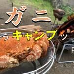 嗚呼、すばらしき毛蟹キャンプ【MotoVlog#042】CB1100EX