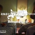 Ninja250で北海道キャンプツーリング2016 Bonus Track