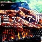 焦げないスペアリブ レシピ  Spareibs outdoor cooking .