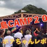 あまみんちゅTV 結の島キャンプ2019前編(file052)奄美大島