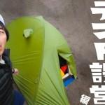 YouTuber3人でテント設営!男だけのキャンプ大会!テント設営編