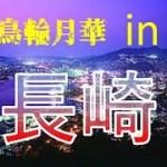 トライクツーリングin長崎