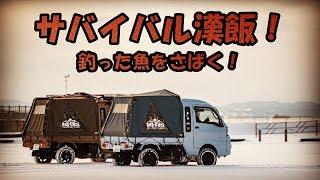 【サバイバル】自分で捕った獲物で漢飯!そして大雪のドラム缶風呂へ…