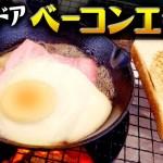 焚き火で激ウマベーコンエッグを作る!誰でもスキレットで美味しくクッキング!
