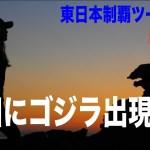 東日本制覇ツーリング@秋田編。秋田の男鹿にゴジラ出現!!