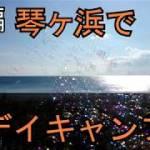 琴ケ浜デイキャンプ後編