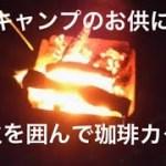 キャンプのお供に 焚き火を囲んで珈琲カクテル