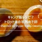 【キャンプ飯?】究極に美味しい燻製卵を作るためのトロットロの半熟ゆで卵の作り方。