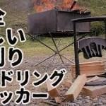 キンドリングクラッカーの紹介【薪割り】【焚き火】【キャンプ道具】