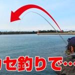 堤防からフカセ釣りをして…