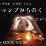 #014     エコキャンプみちのく ダイエットソロキャンプツーリング SUZUKING   GSX1400