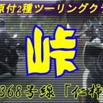 2019 3 24原2 恐怖!仁柿峠ツーリング