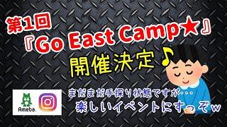 【キャンプ2019】第1回 Go East Camp☆ (宣伝)