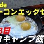 【2泊3日ソロキャンプ飯②】焚火de朝食!ベーコンエッグセット【薪グリル】