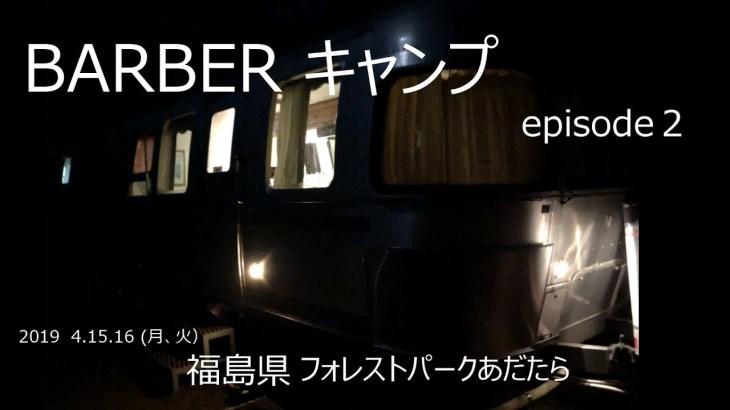 BARBER キャンプ episode2