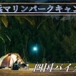 【CAMP】バイクソロ~春先の四国‼新居浜マリンパークキャンプ場~[SHIKOKU Niihama Marine Park Campsite]