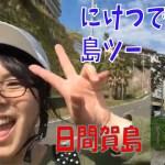 名古屋から近い南国、日間賀島にCHAKAがツーリング! Himakajima Aichi, Japan
