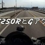CRF250RとGアクの話、バイクツーリング編 モトブログ