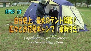 EPSD13【ファミリーキャンプ】自分史上最大のテントでお花見キャンプ(豪雨付き)。キャプテンスタッグ・オルディナスクリーン・2ルームドームテント