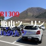 【FJR1300】三瓶山ツーリングwithのんツー