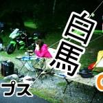 女性ライダー白馬アルプスオートキャンプツーリング【Kawasaki Ninja650】【MT09トレーサー】♯02