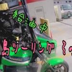 Moto vlog 7 淡路島ツーリング その2