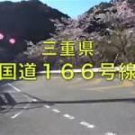 【ツーリング】三重県 国道166号線は見所多数【モトブログ】大人のバイク NC700 インテグラ