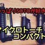 【キャンプ道具】SOTOマイクロトーチコンパクトが本当にコンパクトだった!