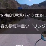 #YSP横浜戸塚バイクは楽しい 春の伊豆半島ツーリング
