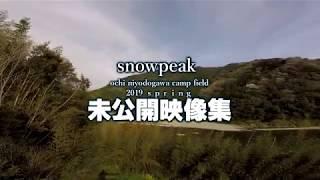 【未公開映像】スノーピークおち仁淀川キャンプフィールド (春への憧れ)
