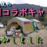 【初コラボ】九州コラボキャンプに参加しました【池の山キャンプ場】