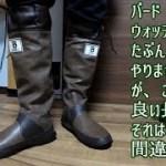 【キャンプ道具レビュー】バードウォッチング長靴(日本野鳥の会)