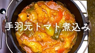 【ダッチオーブン料理】手羽元トマト煮込み [キャンプ料理]  [Dutch Oven Recipe] Tomato Stew Chicken Wings
