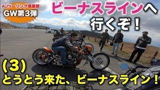 【バイク乗りの聖地・ビーナスライン】GW第3弾 ビーナスラインへ行くぞ。AJツーリング倶楽部 (3)ついに来たぞ、ビーナスライン!