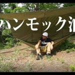 【JBキャンプ】今年初のハンモック泊 HAMMOCK OVER NIGHT