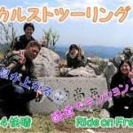 【Ride on Freedom #6】四国カルストツーリング!!