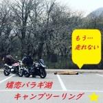 嬬恋バラギ湖キャンプツーリング2019 VOL 1 榛名山