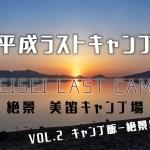 平成ラストキャンプ ~北海道支笏湖畔 美笛キャンプ場~【Vol.2キャンプ飯−絶景堪能】