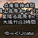 兵庫 camp  星降る高原キャンプ場
